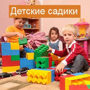 Детские сады Промышленной