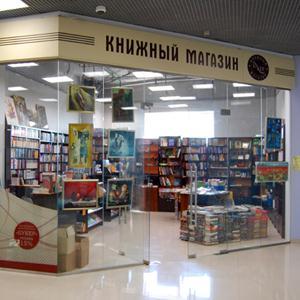 Книжные магазины Промышленной
