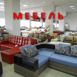 Магазины мебели Промышленной