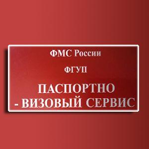 Паспортно-визовые службы Промышленной