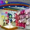 Детские магазины в Промышленной