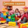Детские сады в Промышленной